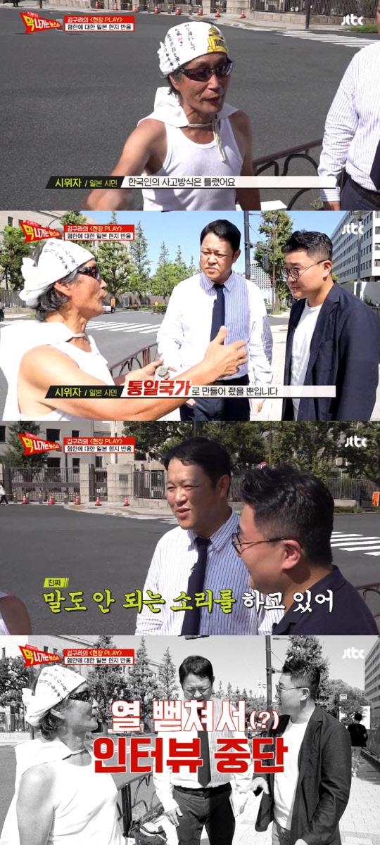"""김구라 인터뷰 중단, 日 시민 """"한반도 식민지배 거짓"""" 주장에 `심기불편`"""